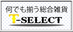 何でも揃う総合雑貨「T-SELECT」