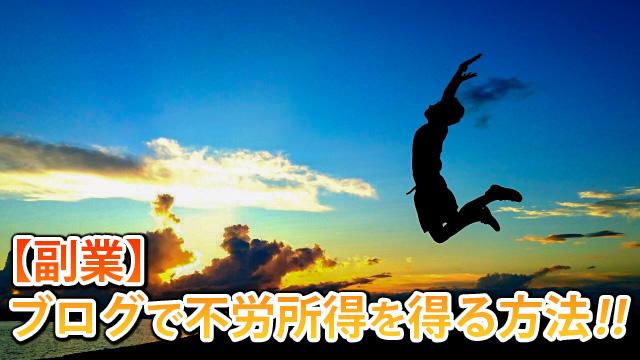 【副業】ブログで不労所得を得る方法!!